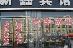 陕县新鑫宾馆