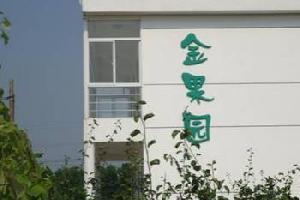 武汉金果园宾馆