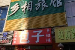 沈阳乡相旅馆