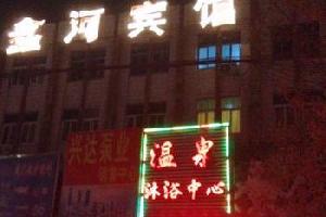 原阳鑫河宾馆
