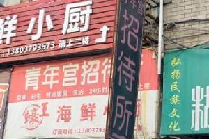 洛阳青年宫招待所