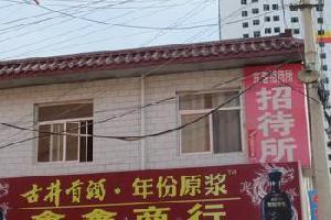 陇西东巷招待所