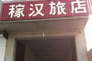 文安稼汉旅店