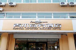 青木商务酒店(石家庄开发区天山海世界店)