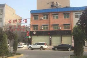 渭南金桥宾馆
