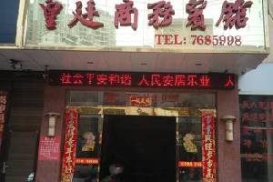 宁远县皇廷商务宾馆