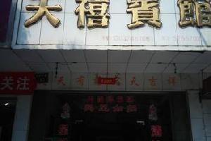 江永县天禧宾馆