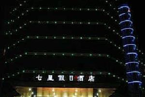 济宁七星假日酒店