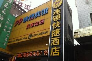 99快捷酒店(开封火车站店)