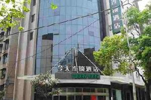 五彩今天连锁酒店(怀化天星坪店)