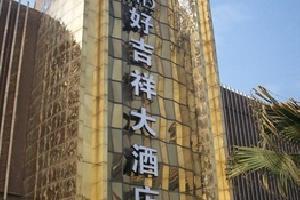 深圳方方利大酒店
