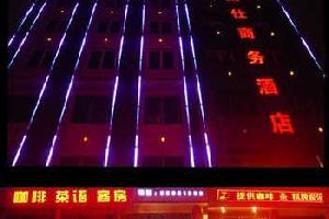 成都机场国仕商务酒店预定中心