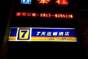 7天连锁酒店(自贡汽车总站店)