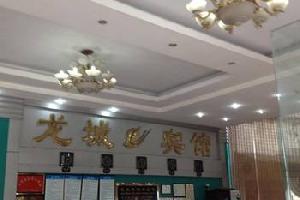 泸州龙城宾馆
