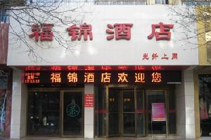 银川福锦酒店