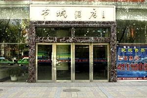 西宁三田书城商务酒店