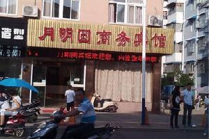 泾县月明园商务宾馆