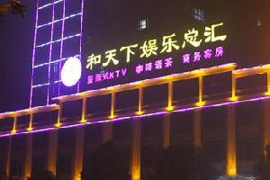 荆门和天下大酒店