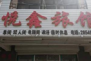 朝阳悦鑫旅馆