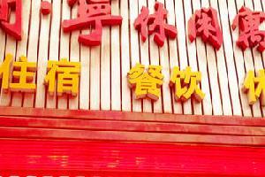 湘乡市简宁宾馆