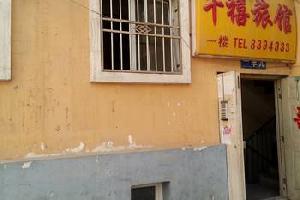 鄯善县千禧旅馆