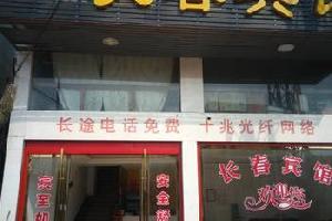 江永县长春宾馆