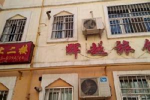 鄯善县辉越旅馆