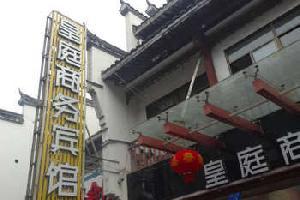 衢州皇庭商务宾馆