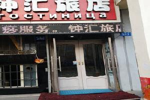 黑河钟汇旅店