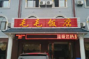 韶山铜像广场毛毛酒店