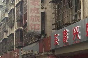 长沙金辉旅馆