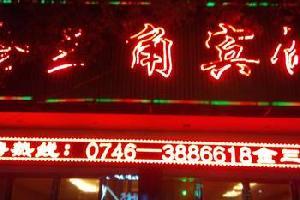 祁阳县金三角宾馆