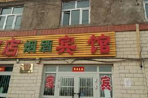 鄯善县鑫鑫源旅馆