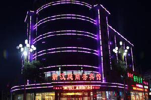 锦州义县新汉庭商务宾馆