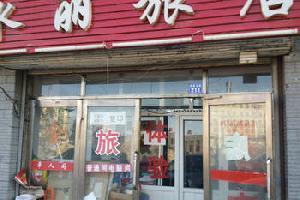 黑河孙吴永丽旅店