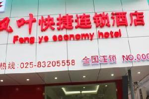 南京枫叶快捷连锁酒店