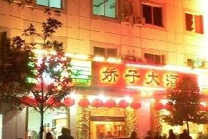 汉中佛坪县娇子大酒店