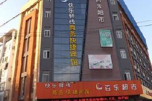 固镇快乐驿站快捷酒店
