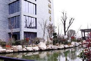 咸阳袁家村天元度假酒店