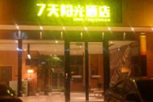 7天连锁酒店(进贤胜利路店)