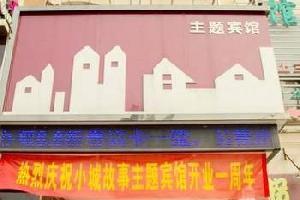 蚌埠小城故事主题宾馆