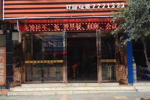 毕节金沙县宏泰商务酒店