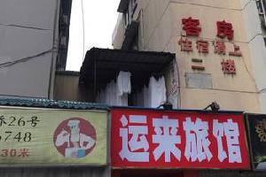 杭州运来旅馆(下城区)