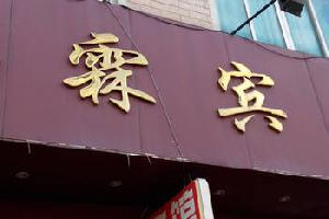 漳州福霖宾馆