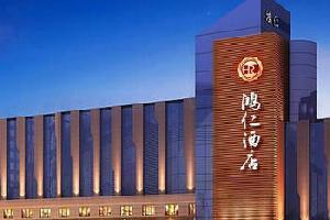 兴平鸿仁酒店