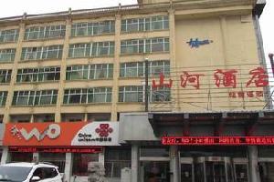 长治山河酒店