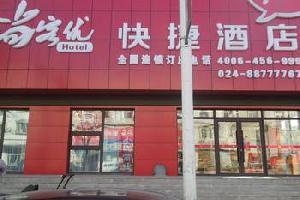 尚客优快捷酒店(沈阳沈北新区银河街店)