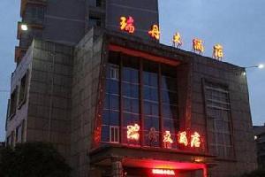 平江县瑞丹大酒店