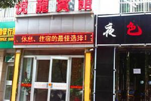 彭阳悦龙宾馆