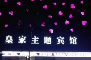 信阳罗山皇家主题宾馆
